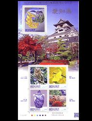 地方自治法施行60周年記念シリーズ愛知県の切手情報