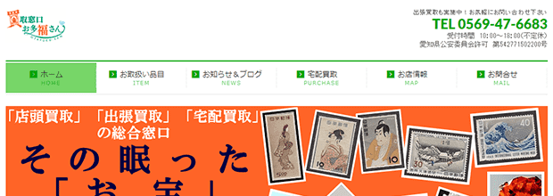 買取窓口・お多福さんの公式サイト