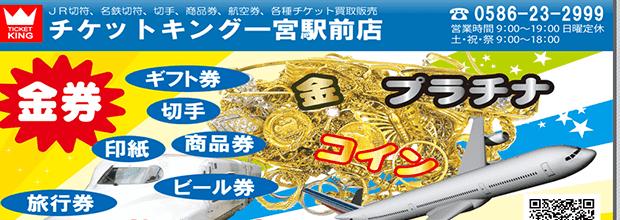 チケットキング一宮駅前店の公式サイト