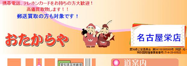 おたからや名古屋栄店の公式サイト