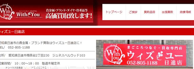 ウィズユー日進店の公式サイト