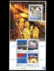 地方自治法施行60周年記念シリーズ秋田県の切手情報