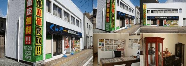 くらや秋田店の公式サイト