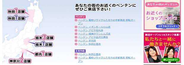 べンテンズライフ秋田広面店の公式サイト