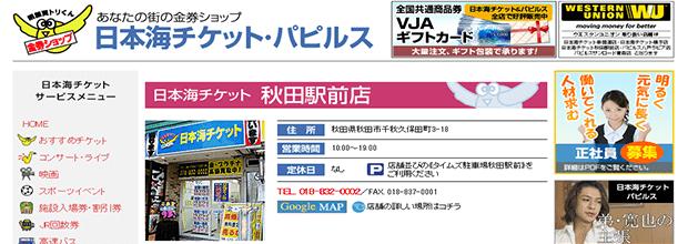 日本海チケット秋田駅前店の公式サイト