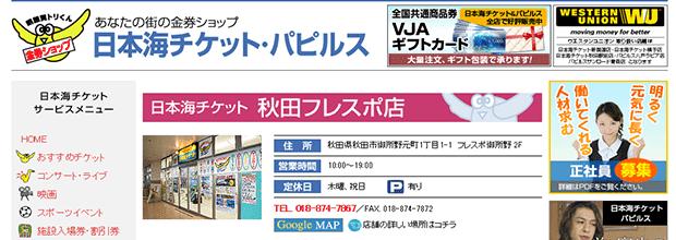 日本海チケットフレスポ御所野店の公式サイト