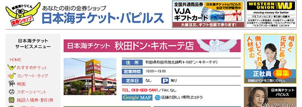 日本海チケット秋田ドン・キホーテ店の公式サイト