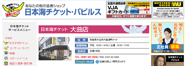 日本海チケット・大曲店の公式サイト