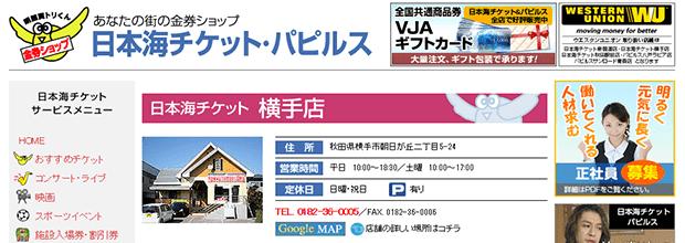 日本海チケット横手店の公式サイト