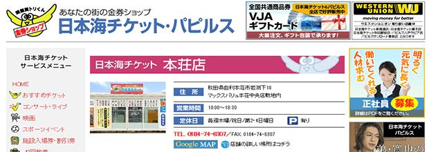 日本海チケット本荘店の公式サイト