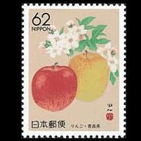りんご切手