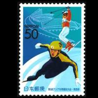 第5回アジア冬季競技大会切手
