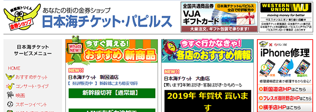 パピルス店弘前店の公式サイト