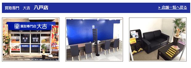 大吉八戸店の公式サイト