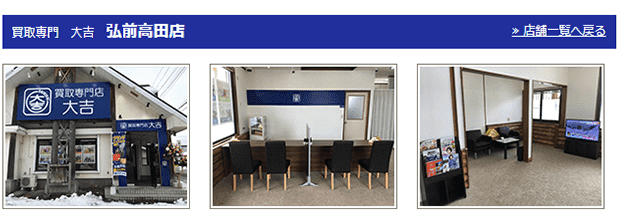大吉弘前高田店の公式サイト