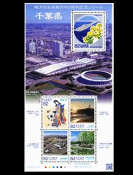 地方自治法施行60周年記念シリーズ千葉県の切手情報