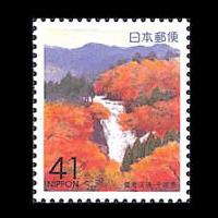 「養老渓谷」切手