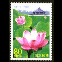 「大賀ハス」切手
