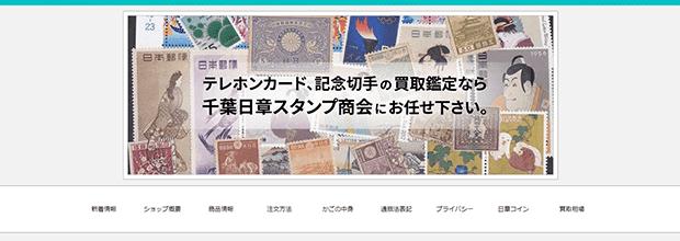 日章スタンプ商会の公式サイト
