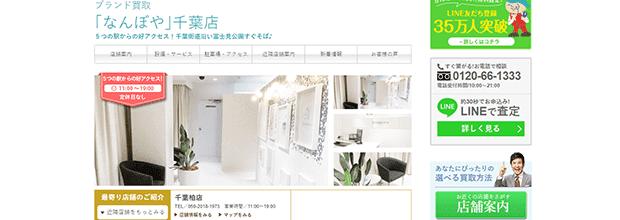 なんぼや千葉店の公式サイト