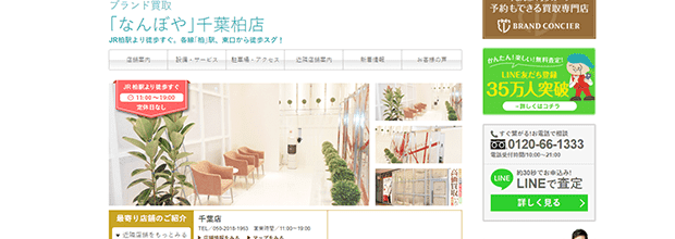 なんぼや千葉柏店の公式サイト