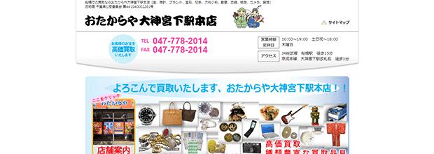 おたからや大神宮下駅本店の公式サイト