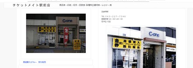 チケット・メイト千葉駅前店の公式サイト