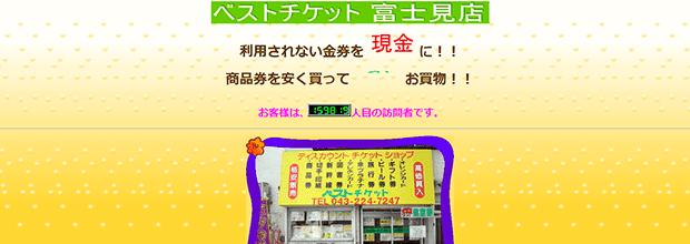 ベストチケット富士見店の公式サイト