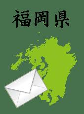 【福岡県】おすすめ切手買取業者
