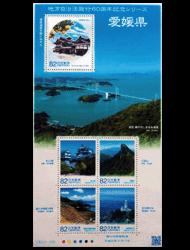 地方自治法施行60周年記念シリーズ愛媛県の切手情報