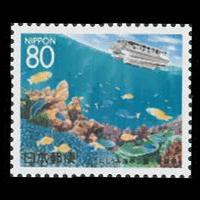 にしうみ海中公園切手