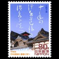 近代俳句のふるさと・松山切手