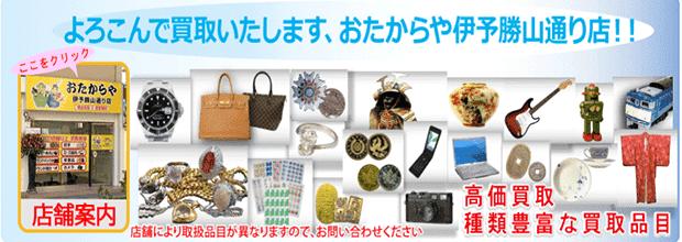おたからや伊予勝山通り店の公式サイト