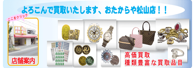 おたからや松山店の公式サイト