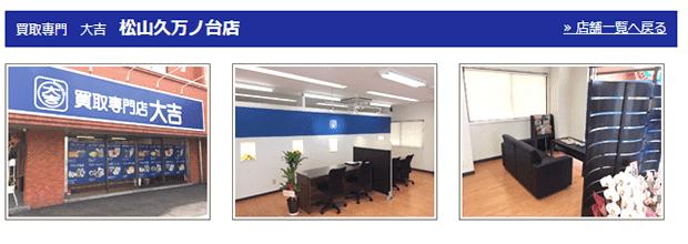 大吉松山久万ノ台店の公式サイト