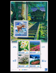 地方自治法施行60周年記念シリーズ福井県の切手情報