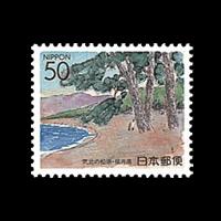 気比の松原切手