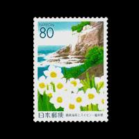 スイセンと越前海岸切手