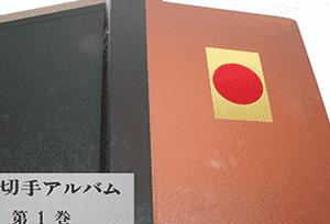 日本切手アルバム2冊