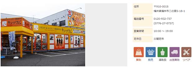 キングラム福井本店の公式サイト