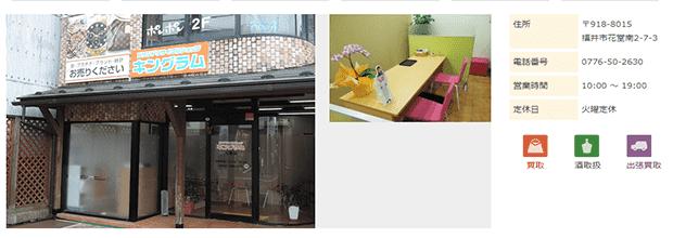 キングラム花堂店の公式サイト