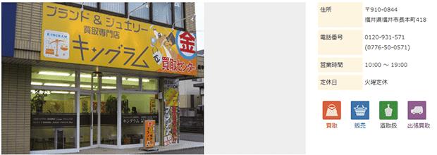 キングラム福井米松店の公式サイト