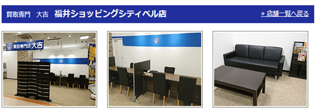 大吉福井ショッピングシティベル店の公式サイト
