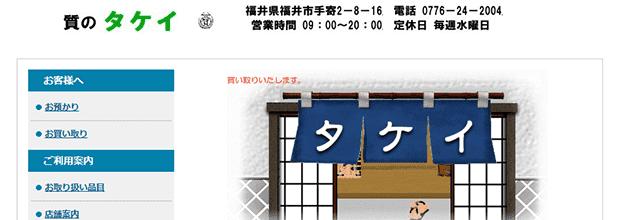 タケイ質店の公式サイト