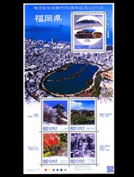 地方自治法施行60周年記念シリーズ福岡県の切手情報