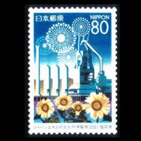 「北九州博覧祭2001」切手