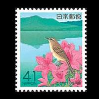 「国土緑化」切手