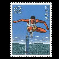 「第45回国民体育大会記念」切手