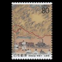 「長崎街道」切手