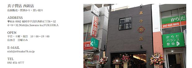 真子質店 西新店の公式サイト